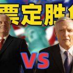 吐嚎影院-12年前電影竟神預言美國大選!?廢柴的關鍵1票就能決定總統是誰!